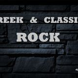 Dinos Athens - Greek & Classic Rock... Cover Art
