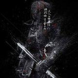 Ghost Studio - African Phantom Cover Art