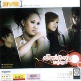 JingJok - M CD Vol 02 Cover Art