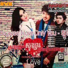 JingJok - M CD Vol 58 Cover Art