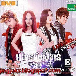 JingJok - M CD Vol 61 Cover Art