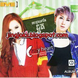 JingJok - M CD Vol 75 Cover Art