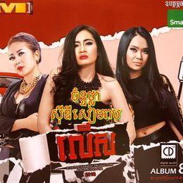JingJok - M CD Vol 80 Cover Art