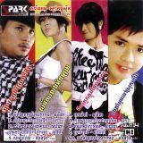 JingJok - Spark CD Vol 14 Cover Art