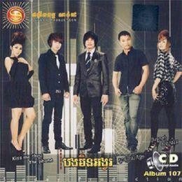 JingJok - Sunday CD Vol 107 Cover Art