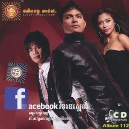 JingJok - Sunday CD Vol 112 Cover Art
