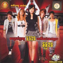 JingJok - Sunday CD Vol 113 Cover Art
