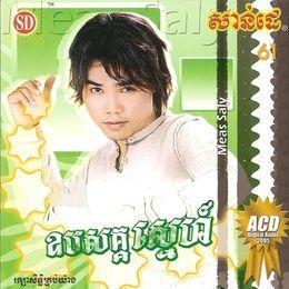 JingJok - Sunday CD Vol 61 Cover Art