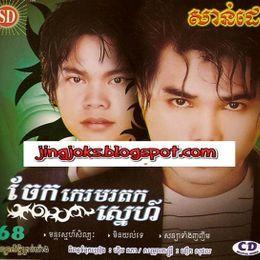 JingJok - Sunday CD Vol 68 Cover Art