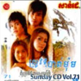 JingJok - Sunday CD Vol 71 Cover Art