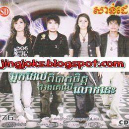 JingJok - Sunday CD Vol 76 Cover Art