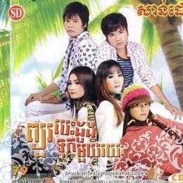 JingJok - Sunday CD Vol 79 Cover Art