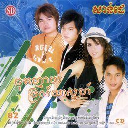 JingJok - Sunday CD Vol 82 Cover Art