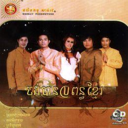 JingJok - Sunday CD Vol 91 Cover Art