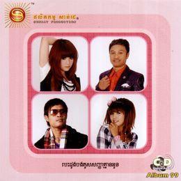 JingJok - Sunday CD Vol 99 Cover Art