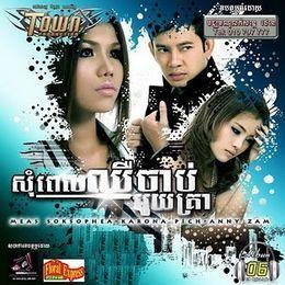 JingJok - Town CD Vol 06 Cover Art