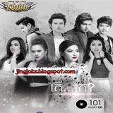JingJok - Town CD Vol 101 Cover Art