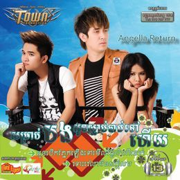JingJok - Town CD Vol 13 Cover Art