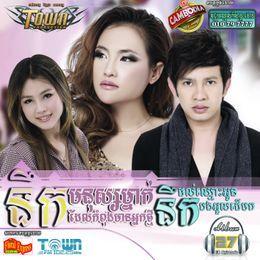 JingJok - Town CD Vol 27 Cover Art