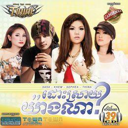 JingJok - Town CD Vol 39 Cover Art