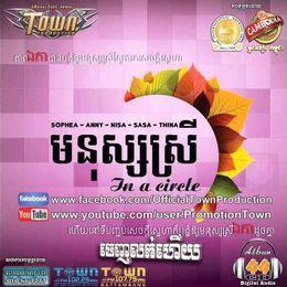 JingJok - Town CD Vol 44 Cover Art