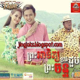 JingJok - Town CD Vol 62 Cover Art