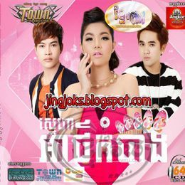 JingJok - Town CD Vol 64 Cover Art