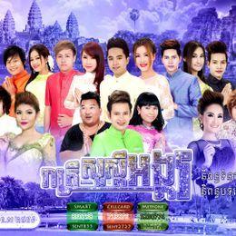 JingJok - Town CD Vol 74 Cover Art