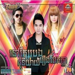 JingJok - Town CD Vol 76 Cover Art