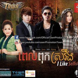 JingJok - Town CD Vol 79 Cover Art