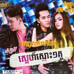 JingJok - Town CD Vol 82 Cover Art
