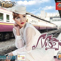 JingJok - Town CD Vol 87 Cover Art