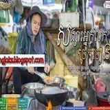 JingJok - Town CD Vol 99 Cover Art