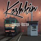 Koshkin - Северо-восток Cover Art