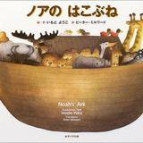 Kumachanz - ノアの方舟(FettyWap くまちゃんズRemix) Cover Art