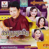 MengHorn Hak - RHM CD VOL 224 Cover Art