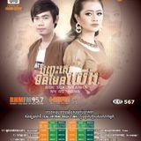 MengHorn Hak - RHM CD VOL 567 Cover Art