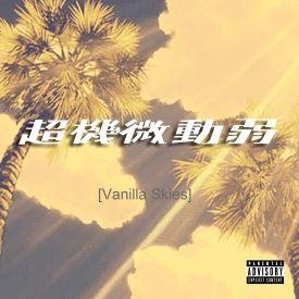 Radio Palms - Vanilla Skies EP Cover Art