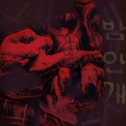 Real Kraz - Track07 밤안개(The Life) Cover Art