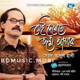 rudro - Shei Deshete Jonmo Amar-Syed Abdul Hadi.mp3 Cover Art