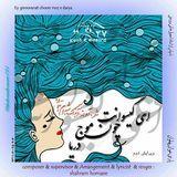 Shahram  homaee - Ey gisoovanat choon moj e darya ای گیسوانت چون موج دریا Cover Art