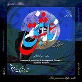 Shahram  homaee - Har zamanam eshgh e mahi   هر زمانم عشق ماهی Cover Art