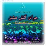 Shahram  homaee - Havay e atash e eshgh   هوای آتش عشق Cover Art