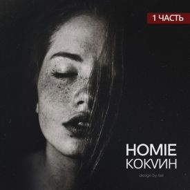 Homie кокаин playlist vitalijvasilev number of songs 8 playlist