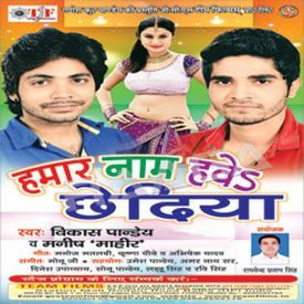 Hamar Naam Hoye Chediya-Mp3-(Gmasti.In)