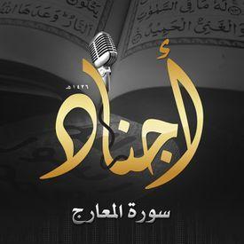 070 Surat Al-Ma'aarij - سورة المعارج