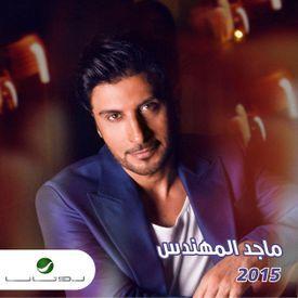 album majed el mohandes