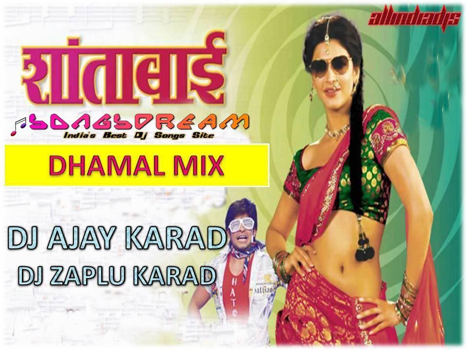 SHANTA BAI - DHAMAL MIX - DJ AJAY KARAD & DJ ZAPLU KARAD by www