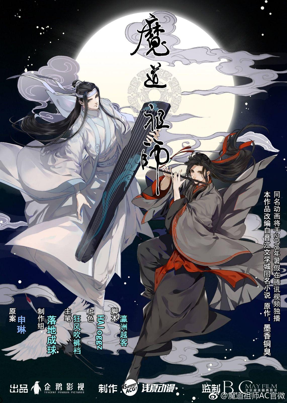 忘羡》 WANGXIAN (from Mo Dao Zu Shi) by Wu En & Yu Xia from pandaHRT