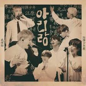 BTS (방탄소년단)ARIRANG